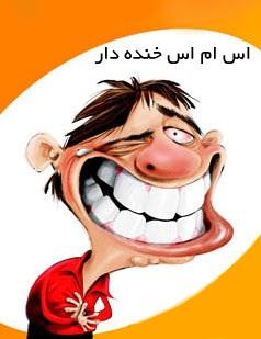 جالب ترین لطیفه های شهریور 94 , مطالب طنز