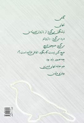جلد کتاب شعر گاهی