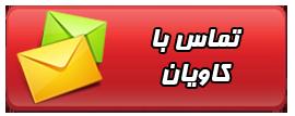 تماس با کاویان