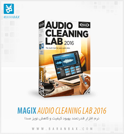 دانلود نرم افزار تمیز کننده صدا MAGIX Audio Cleaning Lab 2016
