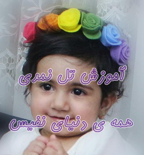 چطور تل گل سر دخترانه کودک بسازیم نمدی گل رز how to make tel_namad_gol_roz модные украшения своими руками