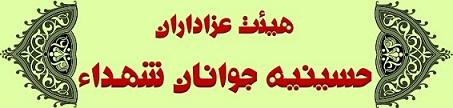 حسینیه جوانان شهداء