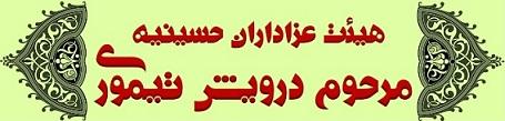حسینیه مرحوم درویش تیموری پهرآباد