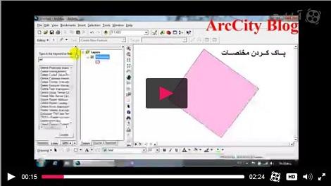 آموزش تصویری پاک کردن مختصات لایه های وکتوری در GIS