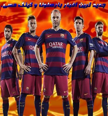 سایت خبری بارسلونا