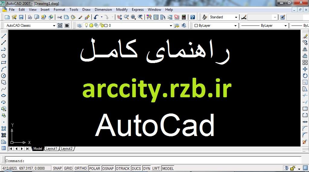 راهنمای کامل نرم افزار AutoCad