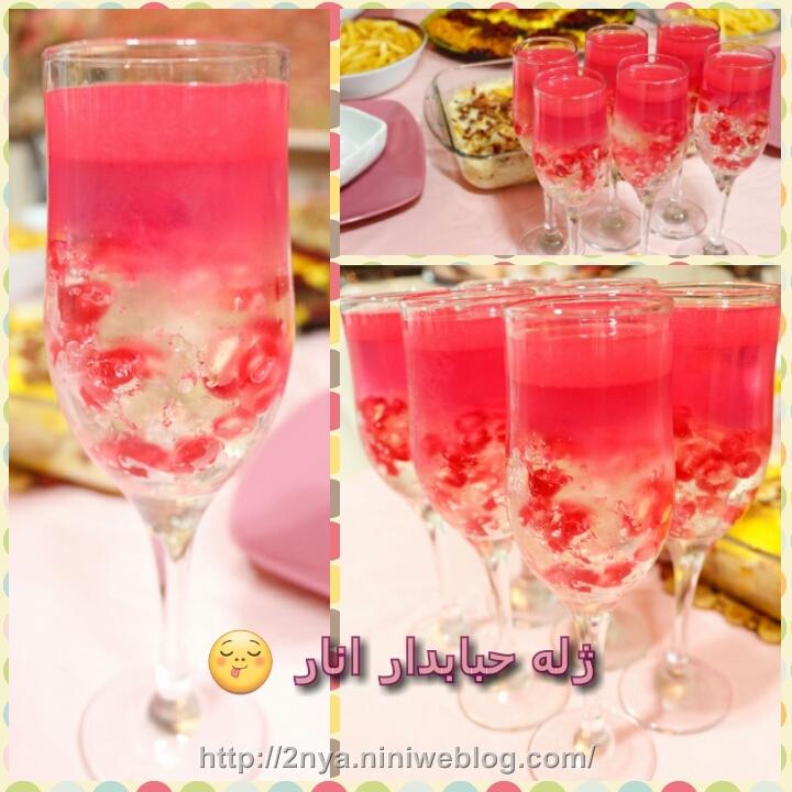 jhele_anar hobabdar Bubble ژله حبابدار jelly