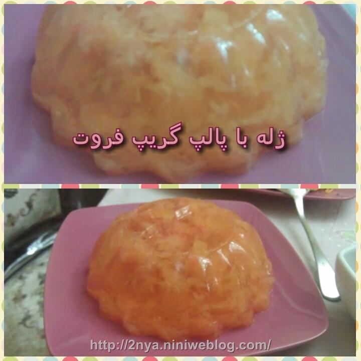 jhele_Grapefruit ژله با پالپ گریپ فروت jelly