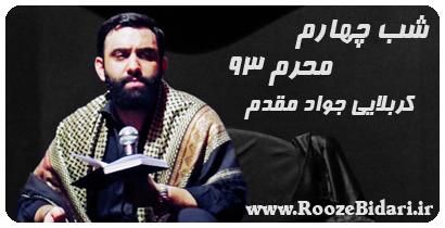 مداحی شب چهارم محرم 93 جواد مقدم