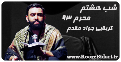 مداحی شب هشتم محرم 93 جواد مقدم