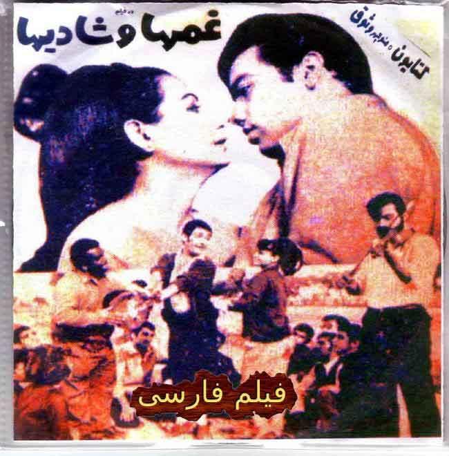 فیلم ایران قدیم غم ها و شادی ها