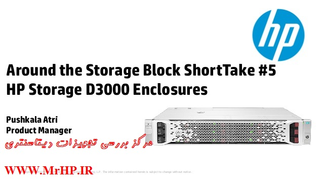 HP D3600 Rack-mountable 12-Bay Storage Enclosure, nas چیست,