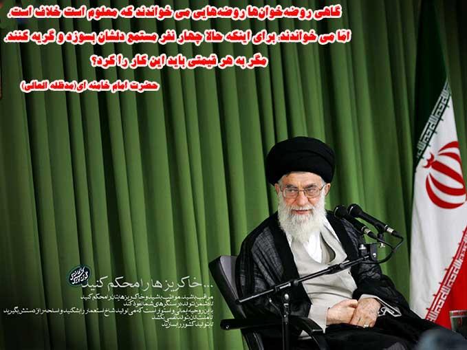 بیانات مقام معظم رهبری(مدظله العالی) درباره هیئت های مذهبی،هیئت زوارالحسین