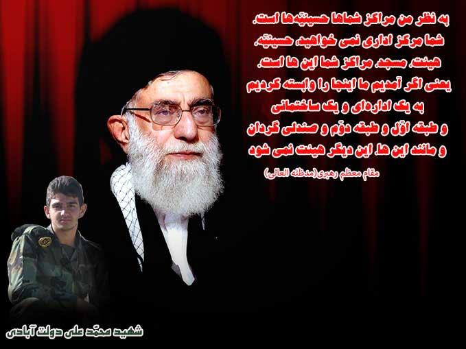 هفت نکته اساسی در کلام رهبری درباره هیئت های مذهبی،پوستر شهید محمد علی دولت آبادی