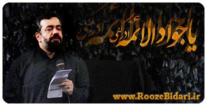 مداحی شهادت امام جواد(ع) محمود کریمی