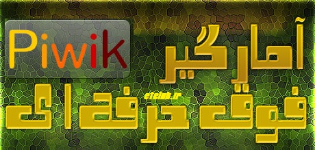 http://s3.picofile.com/file/8210504426/piwik156.jpg