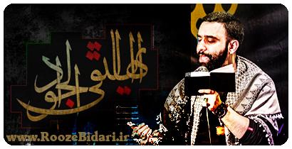 مداحی شب شهادت امام جواد(ع) جواد مقدم