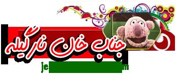 وبلاگ جناب خان
