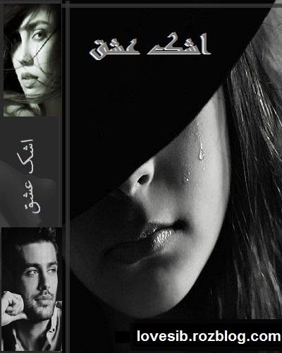 رمان عاشقانه اشک عشق-قسمت 1