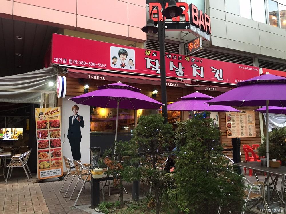 Chakusaru Ilsan store 2015.08.20