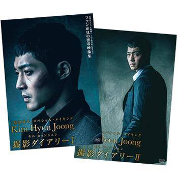 [Henecia JP] Kim Hyun Joong Inspiring Generation Shooting diary Ⅰ,Ⅱ in added reservation [DATVshopping] [2015.09.01]