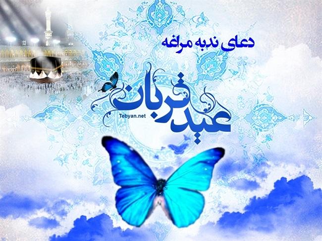 دانلود سخنرانی به مناسبت روز عرفه و عید سعید قربان