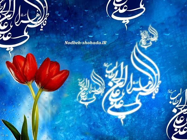 امام علی علیه السلام و ازدواج با فاطمه سلام الله علیها
