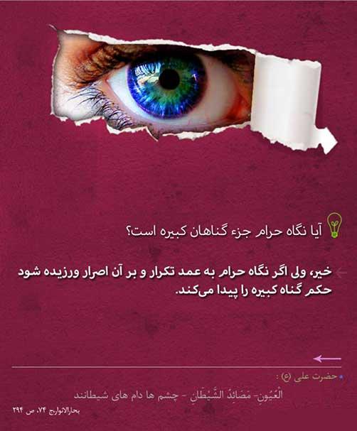 چشم چرانی، آثار و راهکار درمان،هیئت زوارالحسین
