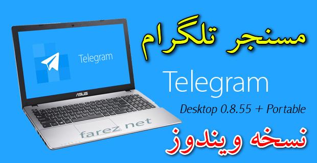 تلگرام+نسخه+کامپیوتر