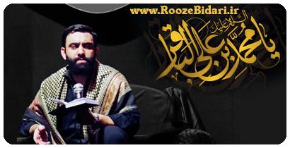 مداحی شهادت امام محمد باقر(ع) 95