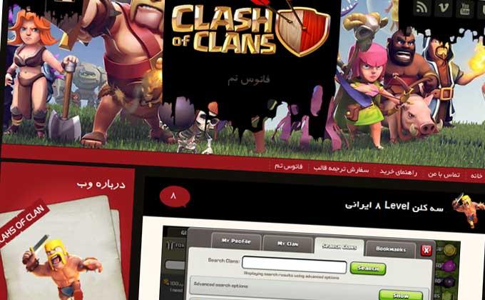 قالب clash of clan برای بلاگ بیان