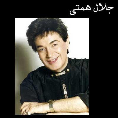 دانلود فول آلبوم جلال همتی