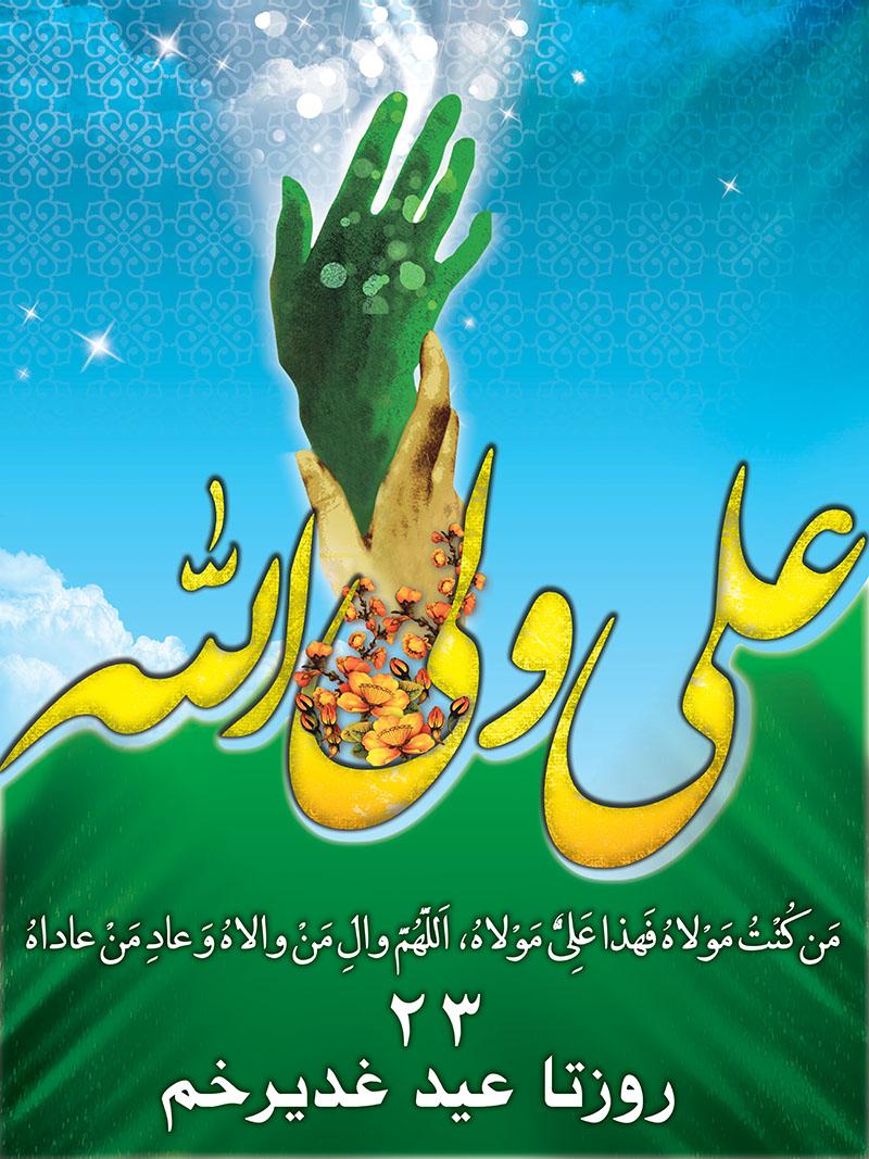 23 روز تا عید سعید غدیرخم