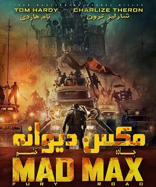 دانلود دوبله فارسی فیلم Mad Max: Fury Road 2015