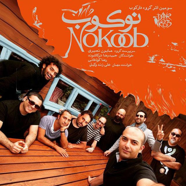دانلود آلبوم جدید دارکوب باند به نام نوکوب