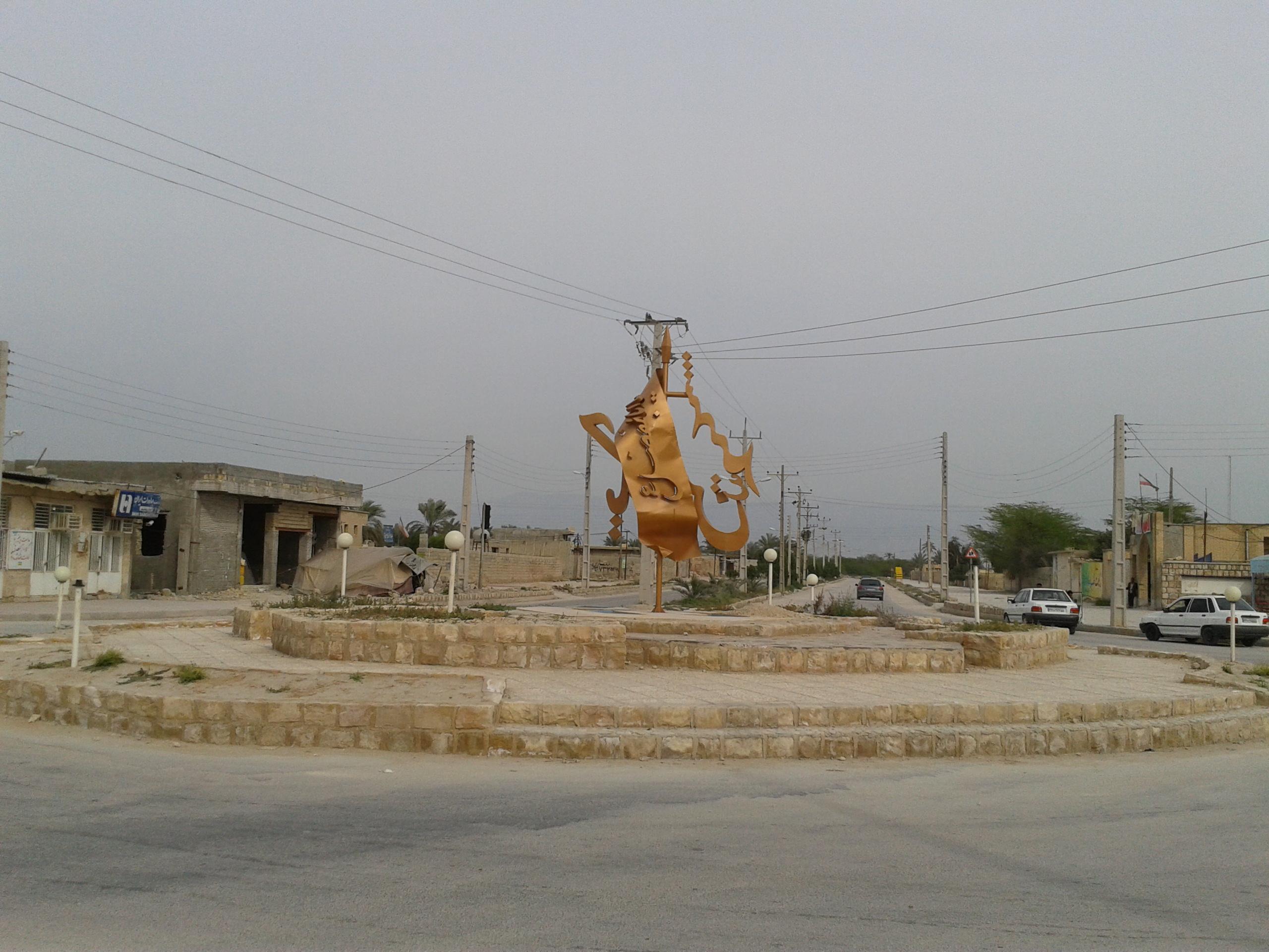 میدان امام حسین زیارت