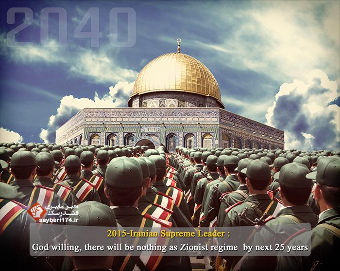 پوستر 25 سال آینده فلسطین اشغالی