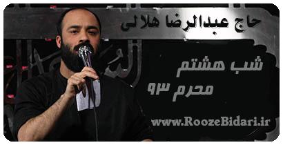 مداحی شب هشتم محرم 93 عبدالرضا هلالی