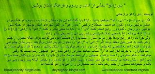 دی زاغو بخشی از فرهنگ استان بوشهر
