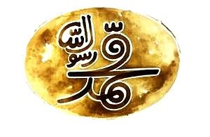 http://s3.picofile.com/file/8211613976/MOHAMMAD_LOGO_MOVIE.jpg