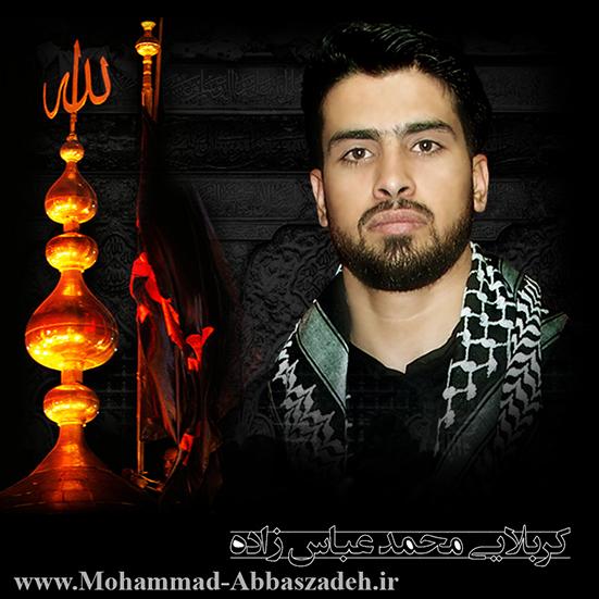 محمد عباس زاده - گلچین مداحی 4