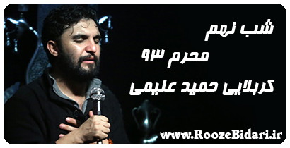 مداحی شب تاسوعا محرم 93 حمید علیمی