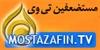 [تصویر: Logo_Mostazafin_tv.jpg]