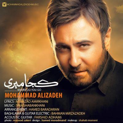 دانلود آهنگ جدید محمد علیزاده بنام کجا میری