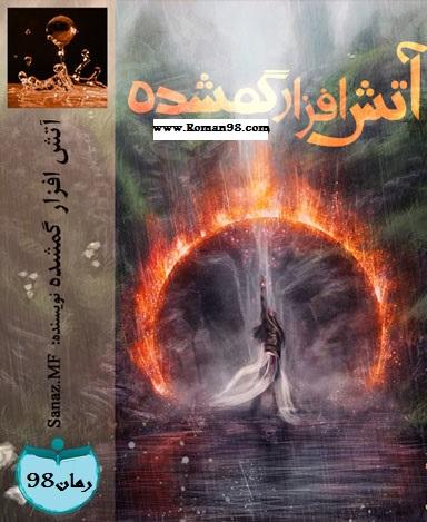 دانلود رمان جدید آتش افزار گمشده (جلد ۱ و ۲ و ۳)