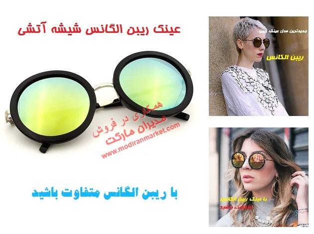 عینک آفتابی شیشه گرد
