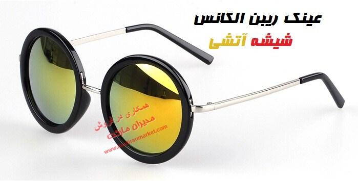 خرید عینک شیشه آتشی