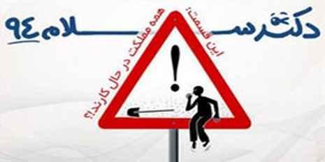 طنز سیاسی « دکتر سلام » قسمت نود و چهار