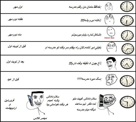 ترول های طنز بوی ماه مهر , تصاویر طنز