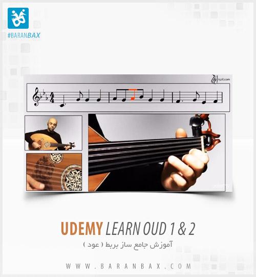 دانلود آموزش عود Udemy Learn Oud